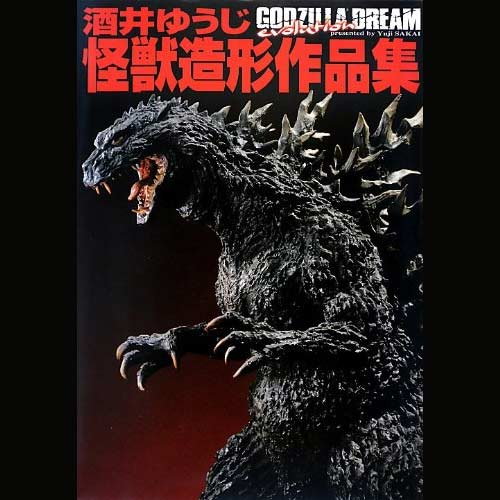 Godzilla Dream Evolution book.