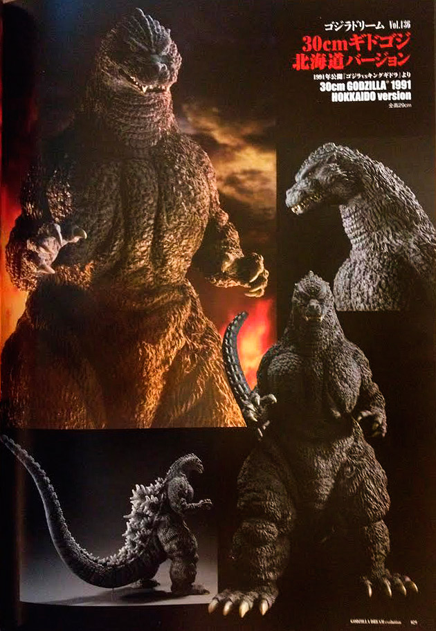Page from Yuji Sakai Dream Evolution book showing the resin Godzilla 1991 Hokkaido resin kit.