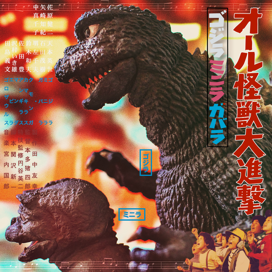 Godzilla movie poster recreated using X-Plus Godzilla 1968 and Minya, by John Ruffin.