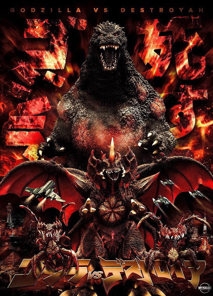 GIGANTIC SERIES GODZILLA 1995 AND LARGE MONSTER SERIES DESTOROYAH POSTER COMPOSITE BY JOHN RUFFIN.