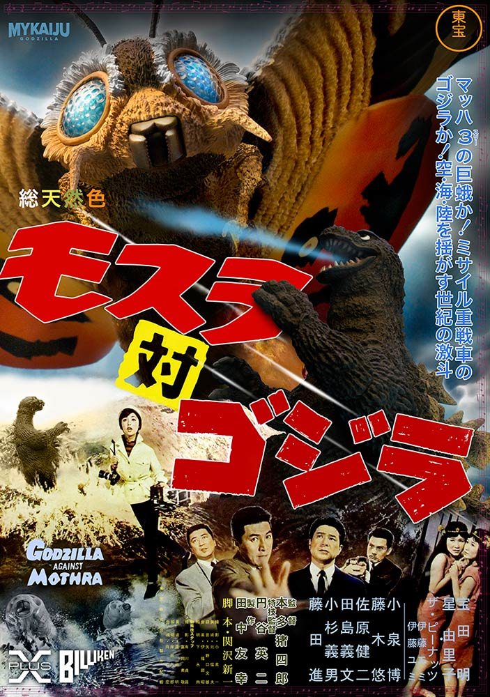 Godzilla Poster recreation composite with X-Plus Mothra 1964 and Godzilla 1962 by John Ruffin.