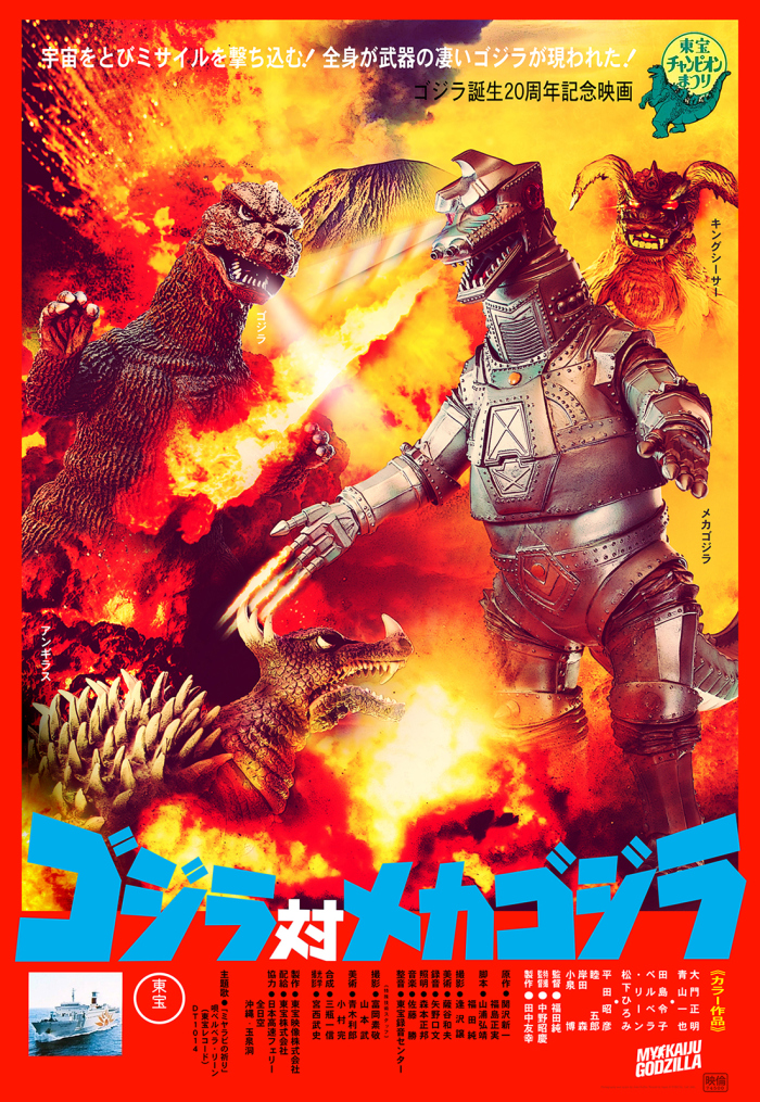 Godzilla vs. Mechagodzilla movie poster recreated using X-Plus figures by John Ruffin.