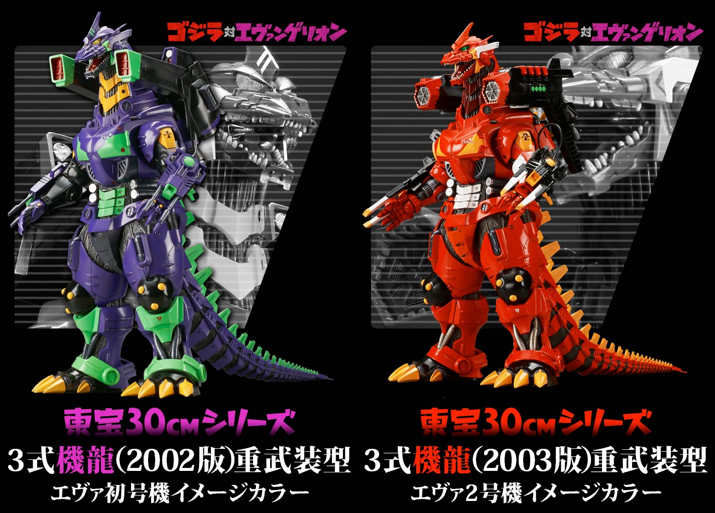 Godzilla vs. Evangelion Kiryu 2002 and 2003 in Eva colors.
