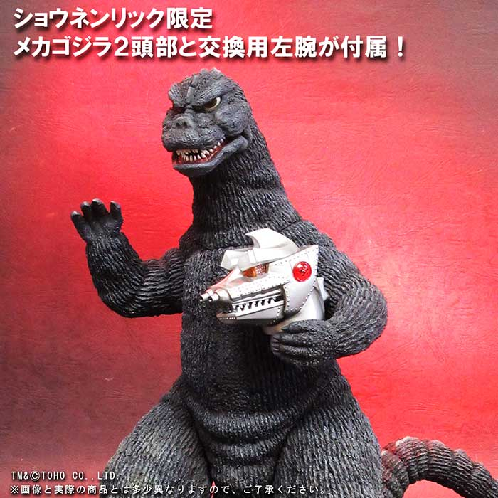 Toho 30cm Series Godzilla 1975 Ric Boy Exclusive vinyl figure by X-Plus.