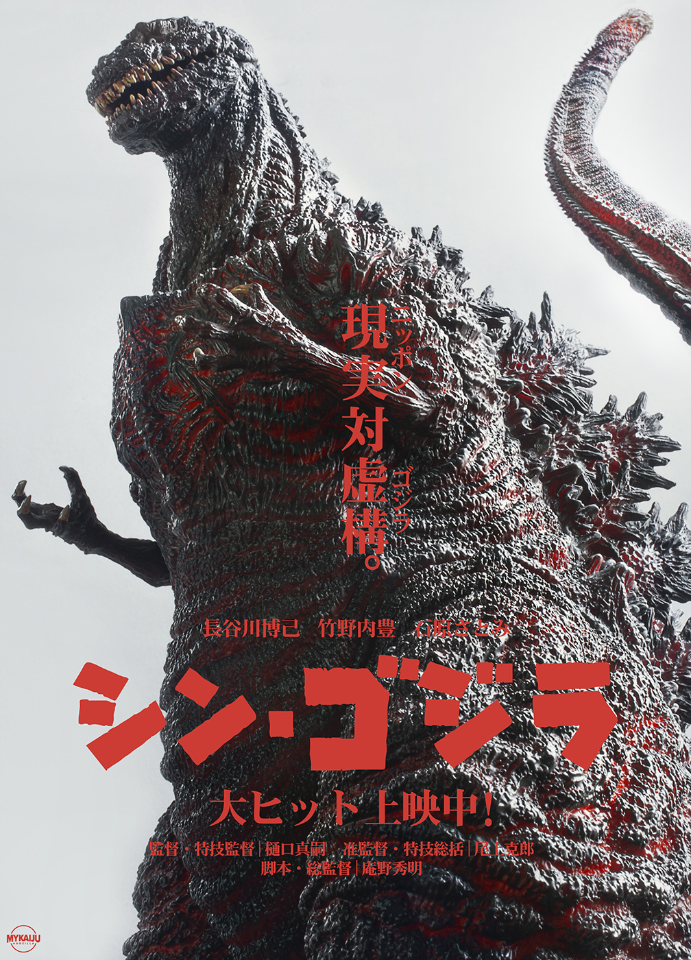 Shin Godzilla movie poster composite using the X-Plus Yuji Sakai Shin Godzilla vinyl figure.