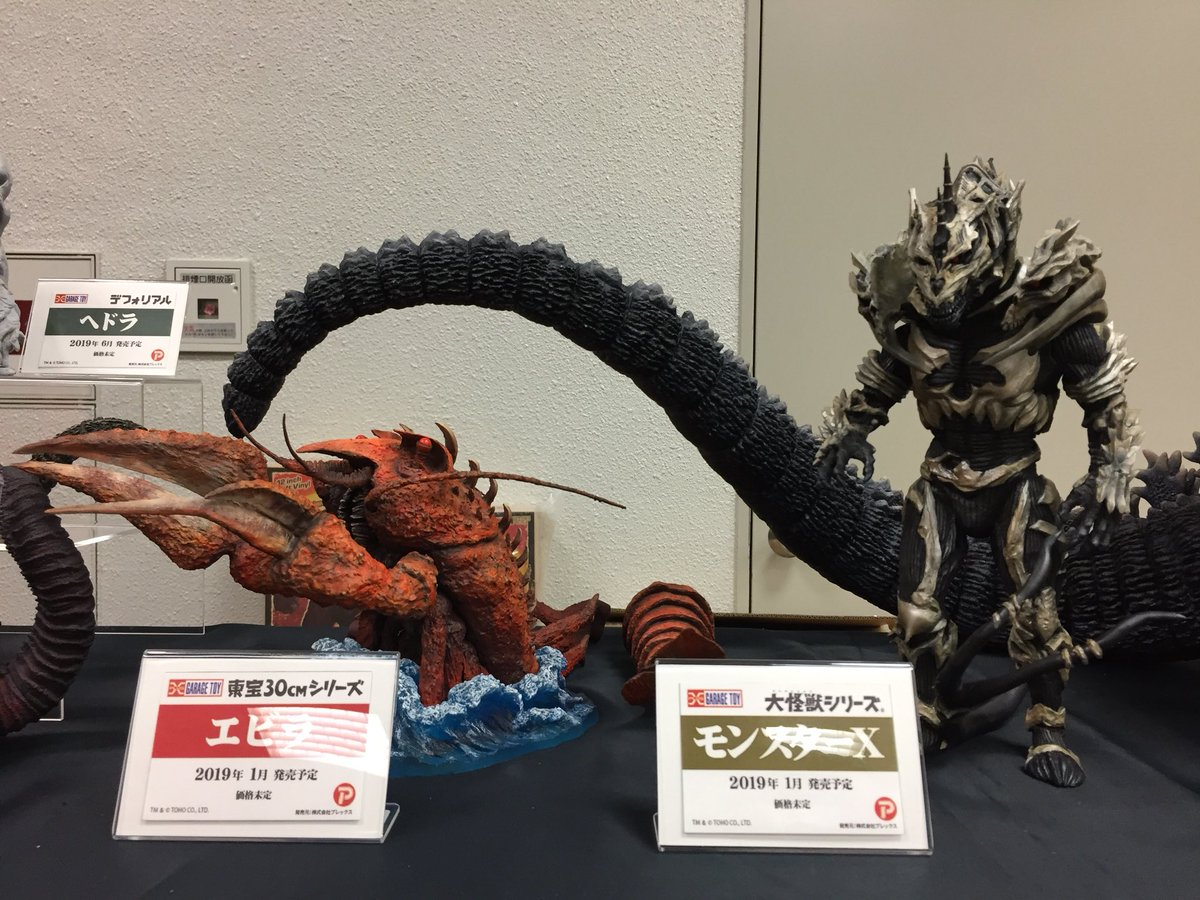 30cm Series Ebirah and Large Monster Series Monster X vinyl figures by X-Plus on display at Super Festival.