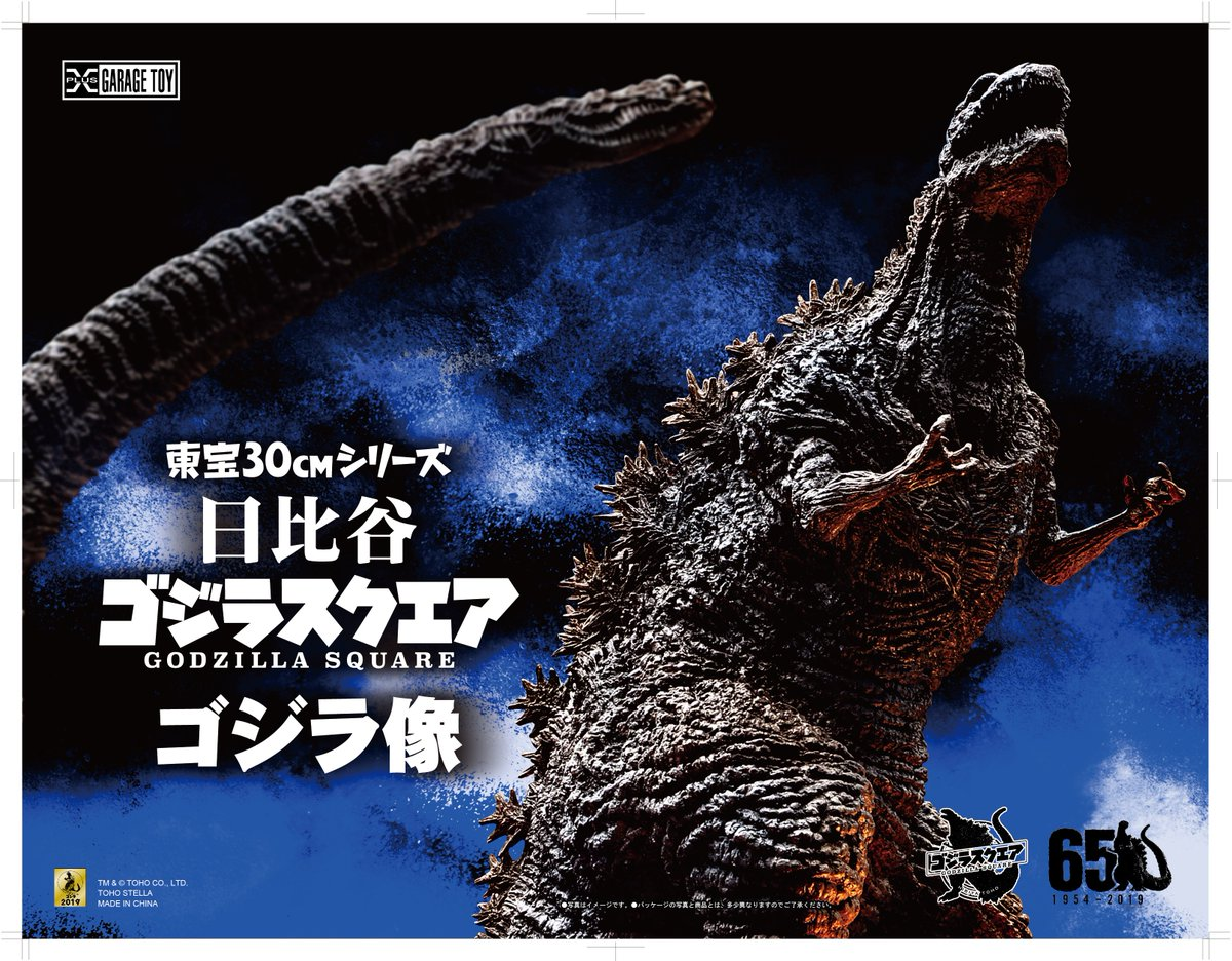 30cm Series Shin Godzilla Square Statue Box Art.