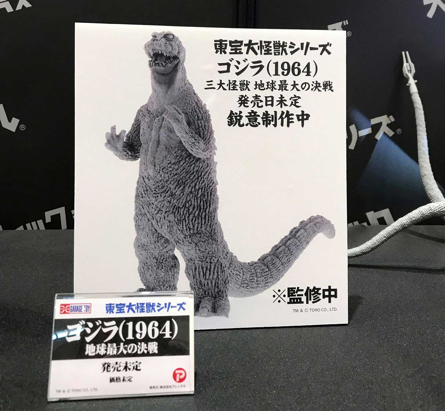 Poster of the Large Monster Series Godzilla 1964 B vinyl figure by X-Plus.